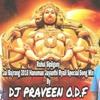 Rahul Sipligunj Jai Bajrang 2018 Hanuman Jayanthi Ryali Special Song Mix By Dj Praveen O.D.F