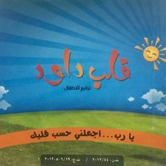 Samir Samy - A'llemny Ya Rab Arannem | سمير سامي - علمني يا رب أرنم