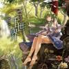 Yuuhei Satellite - The Primal Scene of Japan the Girl Saw [三千世界]