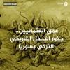 عمق العثمانيين..جذور التدخل التاريخي التركي بسوريا
