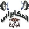 http://www.songs.alrakoba.net/index.php