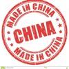 Episode 25: Made In China (中国制造 zhōng guó zhì zào)