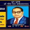 Pushpa Ji On Yog Purash Dr.Bhim Rao Ambedkarvad ( Part 1 )