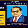 Pushpa Ji On Yog Purash Dr.Bhim Rao Ambedkarvad ( Part 2 )