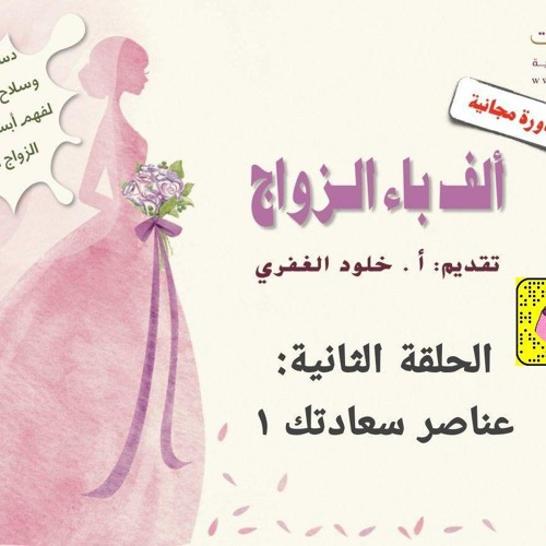 ألف باء الزواج  الحلقة 2  عناصر سعادتك 1 - تقديم أ. خلود الغفري