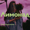 Катя Адушкина - Лимонад (prod. by Dynamika Music)