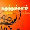 இந்தியாவுக்கு இரண்டு பிரதர்மர்கள் தேவை! | Tamil Speech