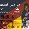 Download مزمار ألعبي يامحله جديد توزيع محمد فيفتي 2018 Mp3