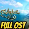 De Ijazat OST | HUM TV | Drama bazaar