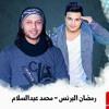 Download رمضان البرنس - صاحب سند - مع عبسلام توزيع دى جى فوكس2018 Mp3