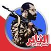 Download الموت عزة والمذلة تعيبنا - أبو عرب Mp3