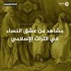 مشاهد من عشق النساء في التراث الإسلامي