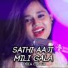 Sathi Aji Mili Gala Mo Pila Dina Ra | Ft. Amrita Bharati | Shasank Shekar Sahoo | Odia
