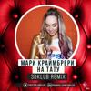 Мари Краймбрери - На Тату (Sdklub Remix)