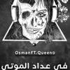 Download Among The Dead |Osman ft. Queen D |في عداد الموتى Mp3
