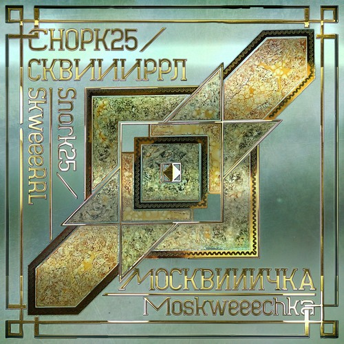 SkweeeRRL - Kushkek On Fire (2018)