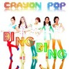 Crayonpop - Bing Bing (DnB&Re-pitched)