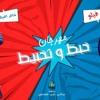 خبط و تخبيط / El Dakhlwya