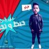 مهرجان خبط وتخبيط الدخلاويه | فيلو وشاعر الغيه