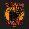 Devochka - Rub A Dub (Extended Mix)