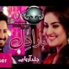 Haara Dil OST | Aplus drama mp3