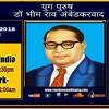 Pushpa Ji On Yog Purash Dr.Bhim Rao Ambedkarvad ( Part 3 )