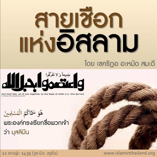 คุฏบะฮฺ : สายเชือกแห่งอิสลาม