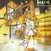 [COVER] Kimi no Uta by Rei Yasuda