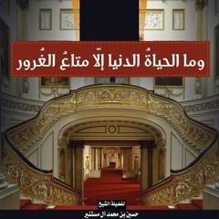 وما الحياة الدنيا إلا متاع الغرور  _ للشيخ حسين آل مستنير