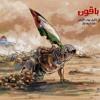 Download اغنية راب  تقدم لأنك رمز الصمود  Jerusalem Uprising  القدس_عاصمتنا  (1).mp3 Mp3