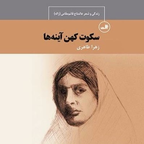 شیرازه (۱۳): برای آینده