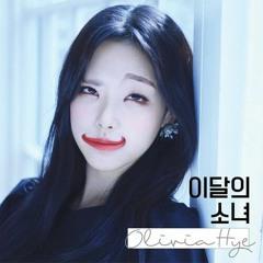 LOONA (Olivia Hye) Egoist (Heavier drum mix) (no rap)