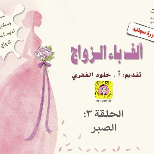 ألف باء الزواج  الحلقة 3  الصبر - تقديم أ. خلود الغفري