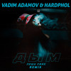 Леша Свик - Дым (Vadim Adamov & Hardphol Remix)