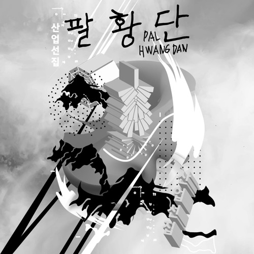 Pal Hwang Dan - Saneopseonjip 산업선집 [CHI006]