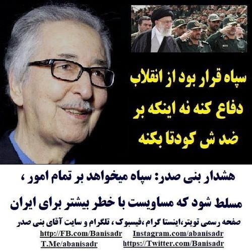 Banisadr 97-01-12=هشدار بنی صدر: سپاه میخواهد بر تمام امور ، مسلط شود که مساویست با خطر برای ایران