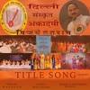 DELHI SANSKRIT ACADEMY TITLE SONG (HINDI VERSON)