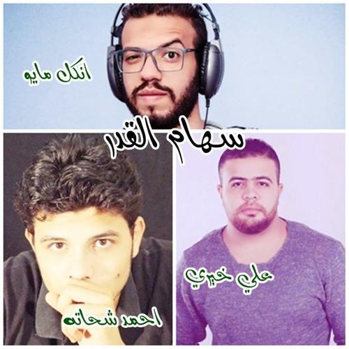-سهام القدر )احمد شحاته -انكل مايو -علي خيري) راب