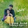 Visiri - Enai Noki Paayum Thota (Cover)