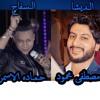 Download تشكى لمين يا جريح السفاح حماده الاسمر والديشا مصطفى محمود Mp3