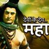 Devon ke Dev Mahadev (Karpur Gauram Karunavtaaram)- SUBODH SU2  Trap Remix