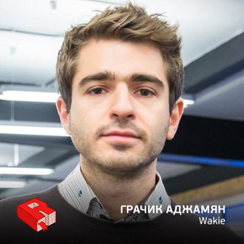 Рунетология (326): Грачик Аджамян, сооснователь Wakie