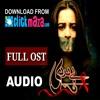 Baydardi OST - Ary Digital - PAKISTANI -