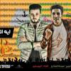 محمد الزعيم مهرجان ايه اللى جرا توزيع سوسكا المخترع