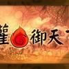Sun Quan The Emperor ( 权御天下) Luo Tianyi - Vsinger - Vocaloid Live Concert