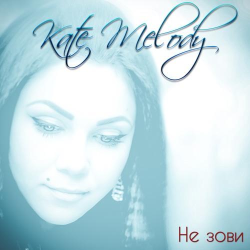 Kate Melody - Не Зови