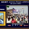 Pushpa Ji With Ashok Kumar On SCST Atteyachar Nivaran Addiniyam Ka Hannan Kyu