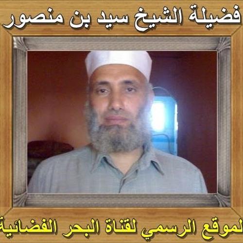 اقسام الصيام الشيخ سيد بن منصور