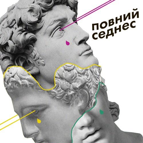 2-й сезон Ефір №2/повний седнес