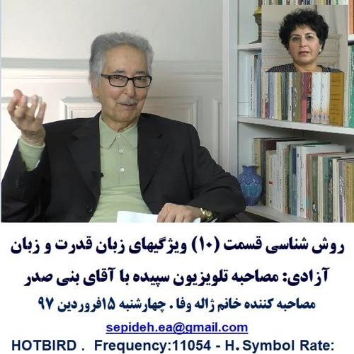 Banisadr 97-01-15=روش شناسی قسمت (۱۰) ویژگیهای زبان قدرت و زبان آزادی: مصاحبه سپیده با آقای بنی صدر